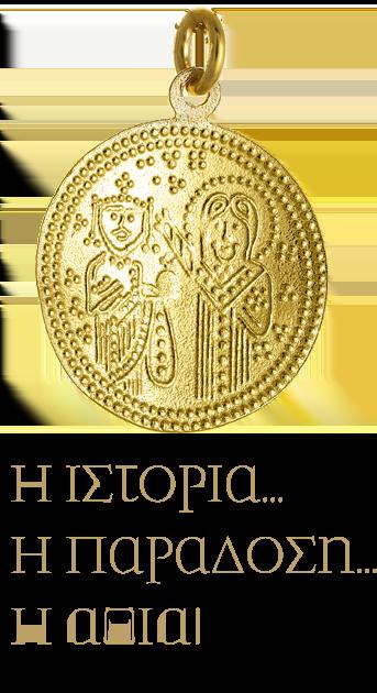 Κωνσταντινάτο - Η ιστορία... Η παράδοση... Η αξια!