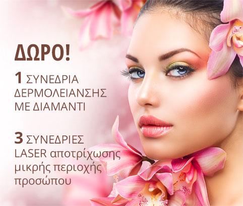 Κουπόνι Υπηρεσιών Ομορφιάς & Αισθητικής - ΔΩΡΟ