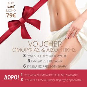 Voucher Υπηρεσιών Ομορφιάς & Αισθητικής