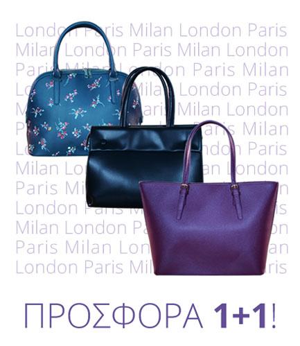London Paris Milan Τσάντες Alis Diem - ΠΡΟΣΦΟΡΑ 1+1!